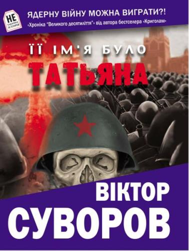 Книга Її ім'я було Татьяна