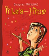 Її ім'я - Ніппа - фото обкладинки книги