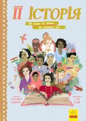 Її історія. 50 жінок та дівчат, які змінили світ - фото обкладинки книги