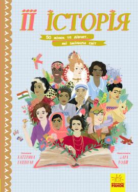 Її історія. 50 жінок та дівчат, які змінили світ - фото книги
