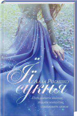 Її сукня - фото книги