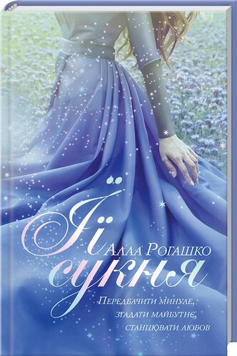 Книга Її сукня