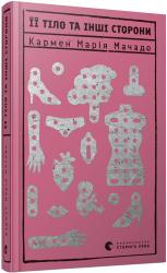 Її тіло та інші сторони - фото обкладинки книги