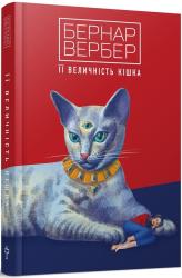 Її величність кішка - фото обкладинки книги