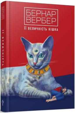 Її величність кішка - фото книги