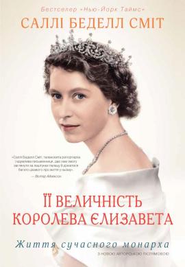 Її Величність королева Єлизавета. Життя сучасного монарха - фото книги