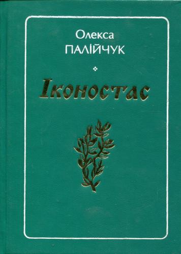 Книга Іконостас