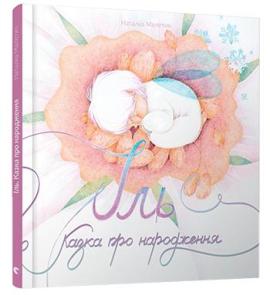 Іль. Казка про народження - фото книги