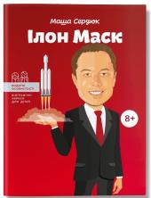 Ілон Маск - фото обкладинки книги