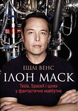 Ілон Маск. Tesla, SpaceX і шлях у фантастичне майбутнє - фото книги