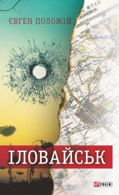 Іловайськ - фото книги