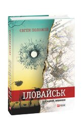 Іловайськ - фото обкладинки книги
