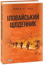 Іловайський щоденник - фото обкладинки книги