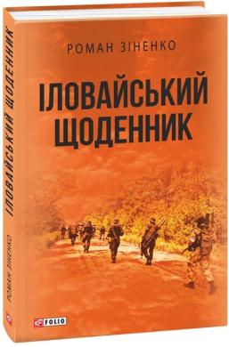 Іловайський щоденник - фото книги