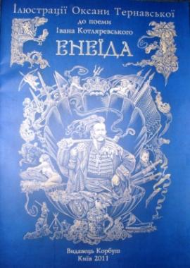Ілюстрації Оксани Тернавської до поеми Івана Котляревського «Енеїда» - фото книги