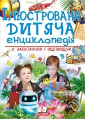 Ілюстрована дитяча енциклопедія у запитаннях і відповідях - фото обкладинки книги
