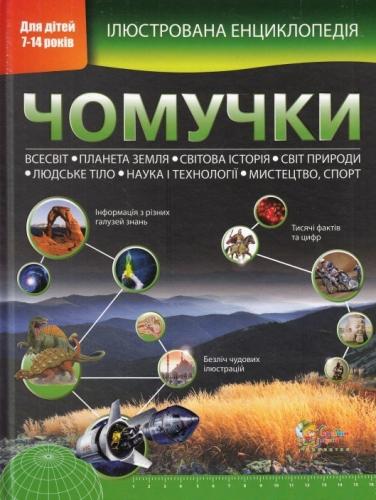 Книга Ілюстрована енциклопедія чомучки