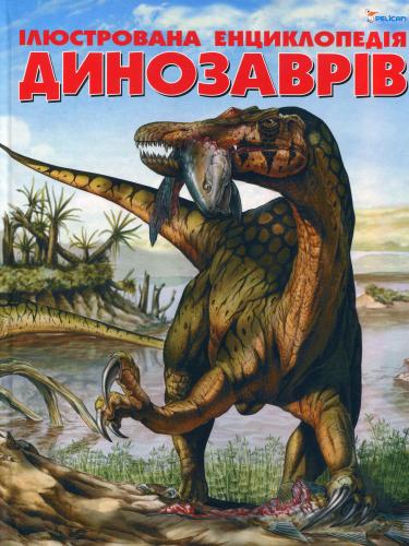 Книга Ілюстрована енциклопедія динозаврів