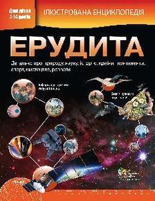 Ілюстрована енциклопедія ерудита - фото книги