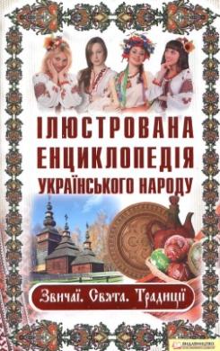 Ілюстрована енциклопедія українського народу - фото книги