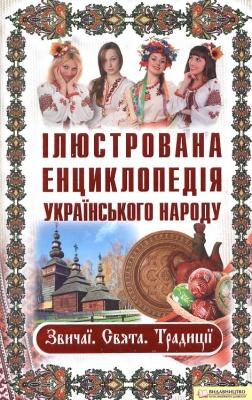 Книга Ілюстрована енциклопедія українського народу