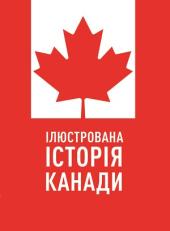 Ілюстрована історія Канади - фото обкладинки книги