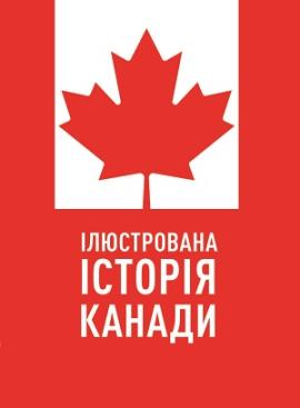 Ілюстрована історія Канади - фото книги