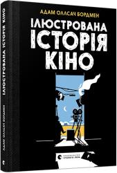 Ілюстрована історія кіно - фото обкладинки книги