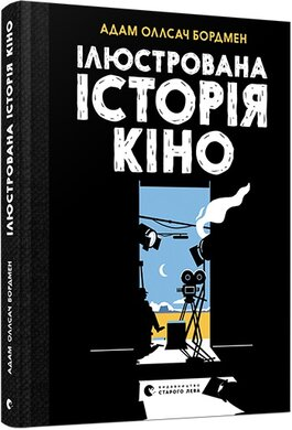 Ілюстрована історія кіно - фото книги