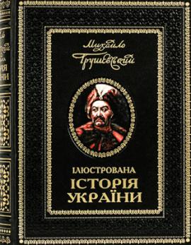 Ілюстрована історія  України - фото книги
