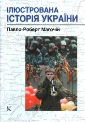 Ілюстрована історія України - фото обкладинки книги