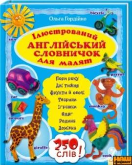 Ілюстрований англійський словничок для малят - фото книги