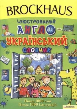 Ілюстрований англо-український словник - фото книги