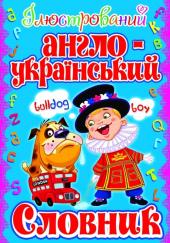 Ілюстрований англо-український словник - фото обкладинки книги