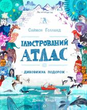 Ілюстрований атлас - фото обкладинки книги