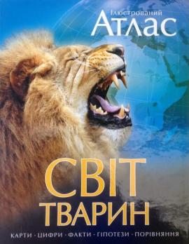 Ілюстрований атлас. Світ тварин - фото книги