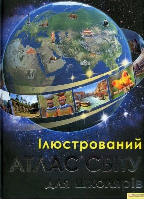 Книга Ілюстрований атлас світу для школярів