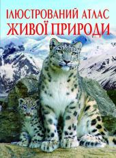 Ілюстрований атлас живої природи - фото обкладинки книги