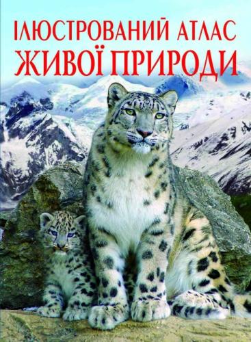 Книга Ілюстрований атлас живої природи