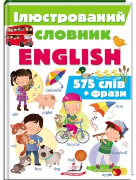 Ілюстрований словник English - фото книги