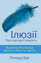 Книга Ілюзії