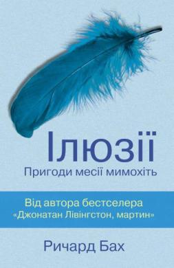 Ілюзії - фото книги
