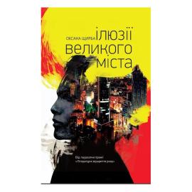 Ілюзії великого міста - фото книги