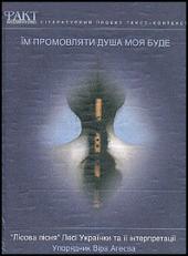 Їм промовляти душа моя буде: Лісова пісня Лесі Українки та її інтерпретації - фото обкладинки книги