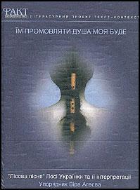 Їм промовляти душа моя буде: Лісова пісня Лесі Українки та її інтерпретації - фото книги