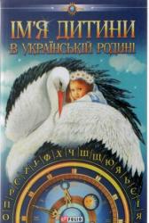 Iм'я дитини в українськiй родинi - фото обкладинки книги