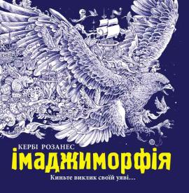 Імаджиморфія - фото книги