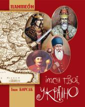 Імена твої, Україно - фото обкладинки книги