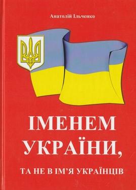 Іменем України, та не в ім'я українців - фото книги