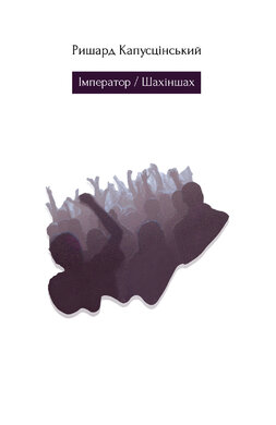 Імператор/Шахіншах - фото книги